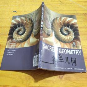 神圣几何  正版书