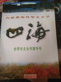 四海 台港澳海外华文文学1996.4