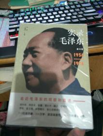 实录毛泽东(1893—1976)全4卷