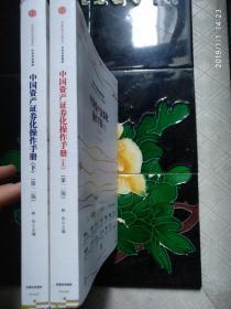 中国资产证券化操作手册(第二版) 上下