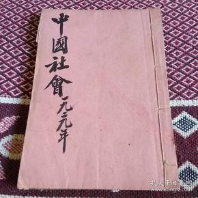 民国1929年《中国社会》(政治 经济  军事  财政   教育等)