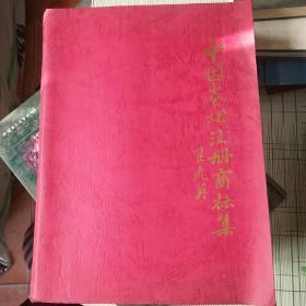 中国卷烟注册商标集(上下)