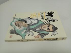射雕英雄传 15 五怪归天(漫画)