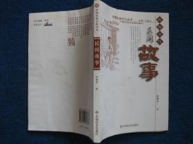 【中国民俗文化丛书】民间故事