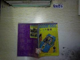 七龙珠(超级赛亚人卷2)三个愿望