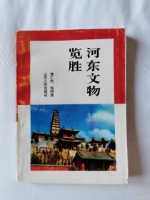 河东文物览胜(一版一印)