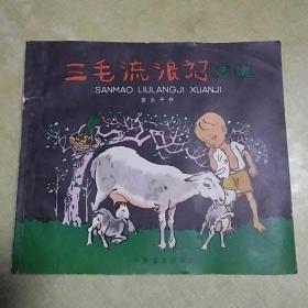 漫画大师张乐平老师代表作(三毛流浪记)精品连环画-20开