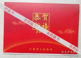 江西应用科技学院名誉校长、工学博士,教授胡振鹏贺卡