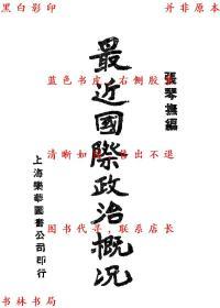 最近国际政治概况-张琴抚编-民国乐华图书公司刊本(复印本)