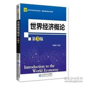 2019世界经济概论_世界经济概论论文题目有哪些