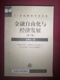 金融自由化与经济发展(第2版)