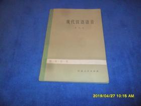 现代汉语语音