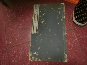 民国珂罗版《怀素草书四十二章经真迹》一册全,白纸,超大开本 C3