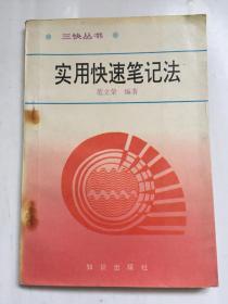 实用快速笔记法(三快丛书)./范立荣编著/知识出版社