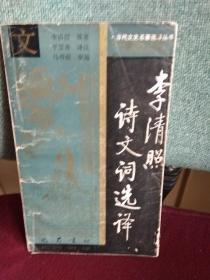 李清照诗文词选译