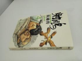 射雕英雄传 4 英雄传(漫画)九阳真经