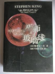 巫师与玻璃球:黑暗塔4
