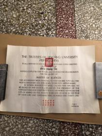 中国北平燕京大学科学硕士学位证书(燕大第一任校长吴雷川亲笔签名)