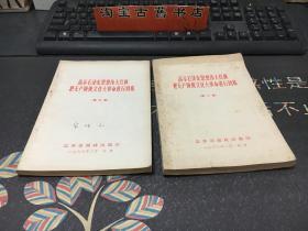 高举毛泽东思想伟大红旗把无产阶级文化大革命进行到底(8、9)2册合售