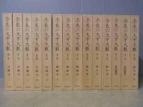奈良六大寺大观  全14册   大开本  单册  6-7斤重! 佛教美术/3400点图版/  带发刊纪念的图录册子 日本直邮包邮 实物图!