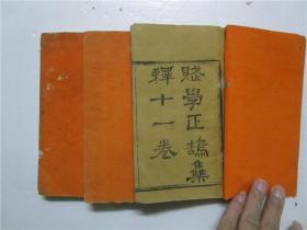 光绪七年木刻本《赋学正鹄集释十一卷》长沙金光楼刊(存;卷一至四卷,卷九至卷十一)三册合售