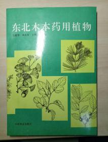 东北木本药用植物