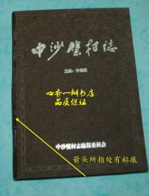 中沙壁村志(价特低!)