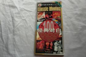 100年电影:经典对白 (一)