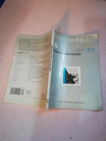 国际社会科学杂志(中文版)生物多样性智力中的非政府组织2004年11月21-4【实物拍图】