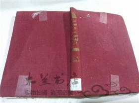 原版英法德意等外文书 HOW NEW WILL THE BETTER WORD BE? CARL L.BECKER ALFRED A KNOPF 1947年 32開硬精裝