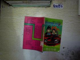 七龙珠 大魔王之谜卷(5)--小悟空结婚