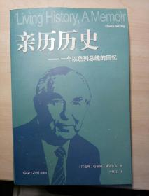 亲历历史:一个以色列总统的回忆【译者签赠本】