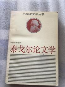 作家论文学丛书:泰戈尔论文学