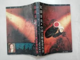 中国文物鉴赏丛书  :陶瓷鉴赏