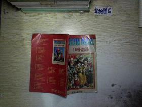 七龙珠 未来人造人卷 (1)16号启动