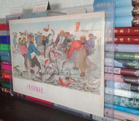 中国经典年画宣传画大展示---年画系列---《千里冰封捕鱼忙》--对开---虒人荣誉珍藏