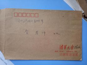 中国科学院院士、清华大学人工智能研究院院长张钹教授信札