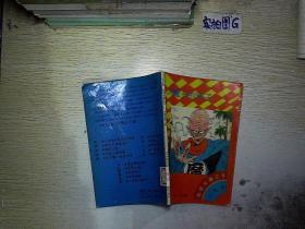 七龙珠: 短笛大魔王卷5-大魔王的儿子