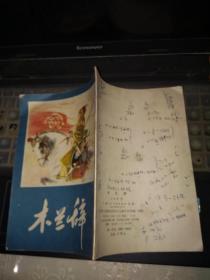 连环画:木兰辞(32开70000册一版一印)王仲清绘封底有笔迹