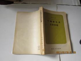汽轮发电机设计问题(1957年一版,印1400册)
