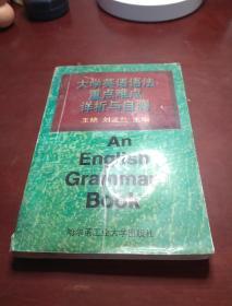 大学英语语法重点难点详析与自测 无勾画笔记