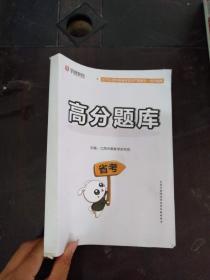 华图教育 高分题库