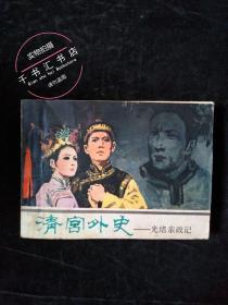 清宫外史——光绪亲政记