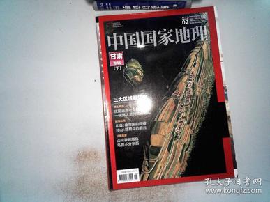 中国国家地理 2016.02总第664期.。。
