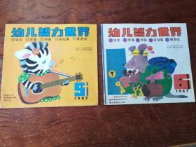 【幼儿智力世界1987年第5、6