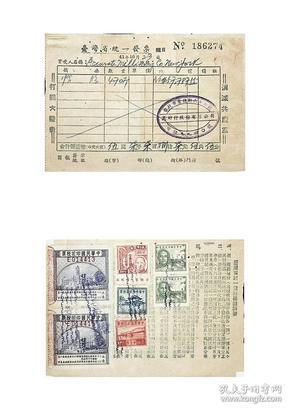 1952年台湾省统一发票 贴总统府、孙中山、西螺大桥等印花税票7枚 合计231.20元 左右两侧各印3字宣传标语