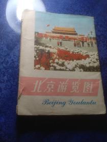 北京游览图1974