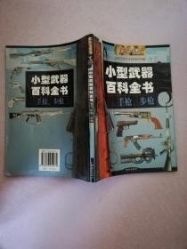 小型武器百科全书:手枪 步枪 + 冲锋枪霰弹枪班用支援武器(两册合售 实物拍图)