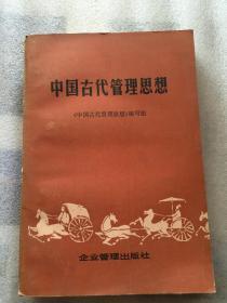 中国古代管理思想.(企业管理出版社)