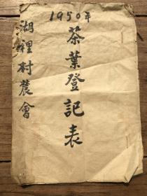 1950年【茶叶登记表】湖里村农会//茶文化